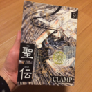 CLAMP 聖伝 9巻 初版