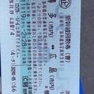 新幹線チケット 広島⇄博多