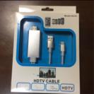 HDTV CABLE iPhoneをテレビ繋ぐ配線