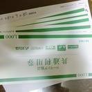 レッドバロン系列のチケットです
