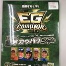 【DVD】 イージーコンプリート2 超オカッパリスタイル【釣り】