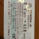 新幹線回数券  名古屋-東京