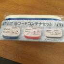 フードコンテナセット・ポーチ