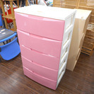 札幌 引き取り プラスチック タンス チェスト 5段 収納ケース ピンク