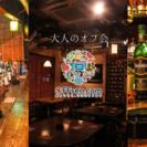 2月24日(火)【R45 大人飲み会】開催します♪♪