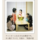 キッズ英会話 4月スタートクラス 生徒募集中 体験レッスン受付中☆