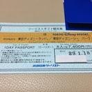 TDLツーリストギフト観光券