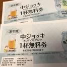 時之栖★ 生ビール無料券★2枚