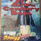 20世紀少年(全巻)+21世紀少年(上・下)漫画 中本
