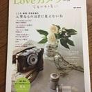 LOVEカメラvol3