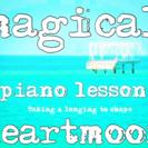 誰でもできるようになる『魔法の音楽レッスン』