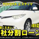 ★自社ローンOK★分割応相談★50エスティマG★パール★4WD★両...