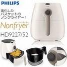 ☆フィリップス PHILIPS HD9227/52 ノンフライヤー...