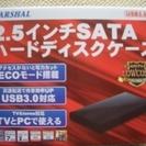 【送料無料 新品】 2.5インチSATA ハードディスクケース