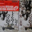 (発送可)坂井三郎 エッセイ「大空のサムライ」