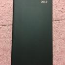 2012年の手帳あげます