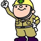 内装工事 クロス施工 職人様 急募。