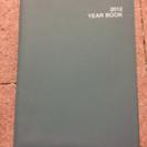 2012年のスケジュール帳あげます