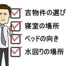 【リノベ風水活用セミナー】リノベーション初心者にお勧め!風水を賢く...