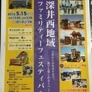 深井西校区ファミリティーフェスティバル