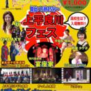 上平良川フェス