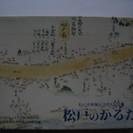 松戸のかるた  松戸市市制施行50周年記念