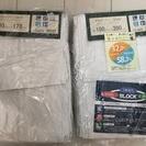 【新品】一級遮光カーテン(ホワイト)