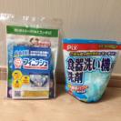食洗機用洗剤   【使用品】