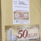 4000が《2000円!》半額券二組セット実質一個無料計算