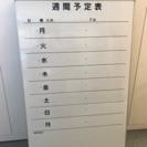 【ホワイトボード】予定表 スケジュール表