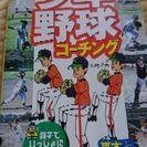 少年野球コーチング