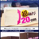 【27日引取限定】ダブルベッドサイズマットレス