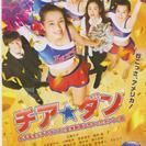 広瀬すずさん主演「チア☆ダン」試写会 ペアで1000円でお譲りします。