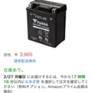 【台湾ユアサ】バイク 未開封バッテリー