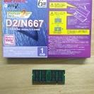 ノート用メモリ1GB(PC2-5300,SO-DIMM)