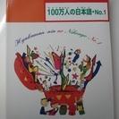 日本語学習教材-新品