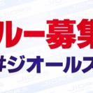 【登録制】レギュラーでも単発でもOK!! アルバイトクルー募集!!