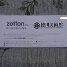 徳川美術館入場券(株主優待券)1枚