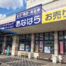 貴金属・ブランド時計・ブランドバッグ・商品券・切手・印紙・株主優待...