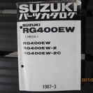 スズキRG400EW パーツカタログ