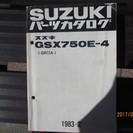 スズキ GSX750E-4