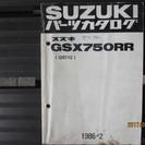 スズキ GSX750RR パーツカタログ