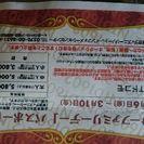 ディズニー割引券