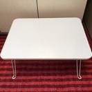 折りたたみテーブル(白)あげます
