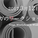 「ヨガのワークショップ」 Yoga Workshop in Wak...