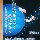 浅見帆帆子さんの本です