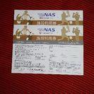 スポーツクラブNAS 無料 施設利用券 一枚