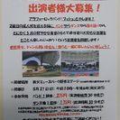 5月秩父市 屋外音楽イベント出演者募集!