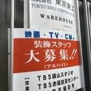 【男性急募】家具運搬 現場飾り込みスタッフ