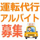 【アルバイト】運転代行随伴車運転手 募集!